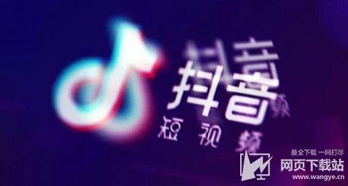 抖音短视频app官方下载