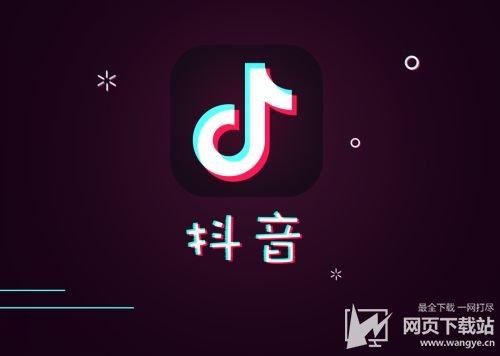 抖音app免费下载安装